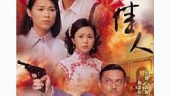 May Phúc [Loạn Thế Giai Nhân OST] - Hồ Hạnh Nhi