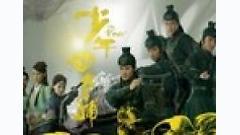 Phong Bạo (Thiếu Niên Tứ Đại Danh Bộ OST) - S4
