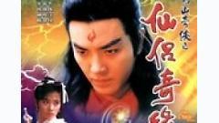 Chính Nghĩa Dịu Dàng Mãi Mãi (OST Tiên Lữ Kỳ Duyên) - Ôn Triệu Luân