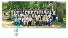 花开那年 / Hoa Nở Năm Ấy (Năm Tháng Vội Vã Movie OST) - Ngụy Thần