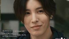 Glamorous Life - Choi Sung Kook