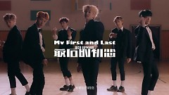 My First and Last (Chinese Ver) (Performance Video)