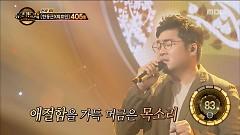 Love Has Left Again (161014 Duet Song Festival) - George Han Kim, Jin Seong Hyeok