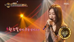Don't Leave Me (161125 Duet Song Festival) - Kang Min Kyung (Davichi), Kim Min Ho