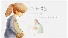 Nhật Ký Của Mẹ (Haha no nikki) - Hải Triều