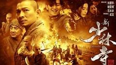悟 / Ngộ (OST Tân Thiếu Lâm Tự) - Lưu Đức Hoa