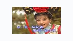 有一个姑娘 / Có Một Cô Gái - Triệu Vy