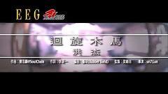 迴旋木馬 / Ngựa Gỗ Xoay Vòng - Hồng Kiệt