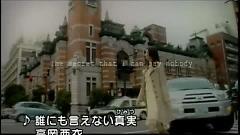 Dare ni mo Ienai Shinjitsu - Ai Takaoka
