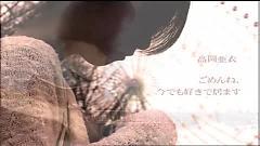 Gomen ne, Imademo Suki de Imasu - Ai Takaoka