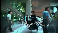 BYE BYE - Lý Tâm Khiết