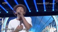 Ato Hitotsu (live) - Funky Monkey Babys