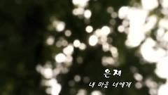 My Heart To You - Eun Jae