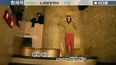 Karaoke Room Jump - Lee Chan