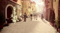 比較大的大提琴 / A Larger Cello - Châu Kiệt Luân,Lương Tâm Di