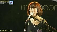 Tomodachi Koibito (Fullmoonlive 2012 January) - Moumoon