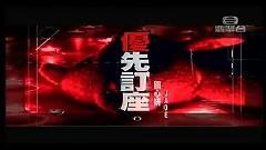 優先訂座 / Ưu Tiên Đặt Chỗ - Quan Tâm Nghiên