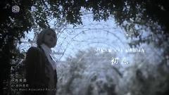 初恋 (Hatsukoi) - Nakashima Mika