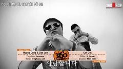 Get Out (Vietsub) - Hyungdon & Daejun