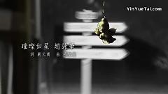 璀璨如星 / Sáng Như Vì Sao - Triệu Vịnh Hoa