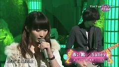 Akai Kutsu (Music Dragon) - Salley