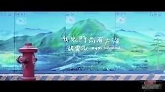 我家门前有大海 / Trước Nhà Tôi Có Bãi Biển Rộng - Trương Chấn Nhạc