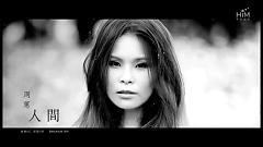 人間 / Ren Jian / Nhân Gian - Châu Huệ