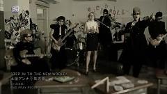 STEP IN TO THE NEW WORLD! - Tsuchiya Anna , Kishidan