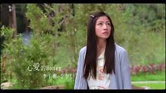 心爱的Honey / Honey Trong Trái Tim Yêu (Ft. Lý Lý Nhân) - Lý Thiên Na