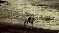 弹指一挥间 / Rung Động Trong Thoáng Chốc - Hứa Tung
