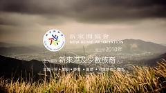家園 / Gia Viên - Trương Kính Hiên