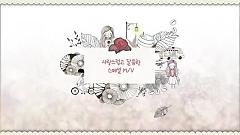 Falling In Love (Special Clip) - ZIA , Hwanhee