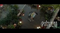 一起老去 / Cùng Nhau Già Đi (Khuê Mật OST) (Vietsub) - Trần Ý Hàm , Tiết Khải Kỳ , Dương Tử San