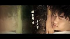 納西索斯 / Narcissus - Mã Thiên Vũ