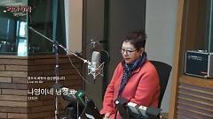 Na Young's Refrigerator (141204 MBC Radio) - Yang Hee Eun