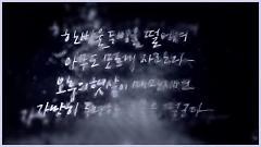 Melt Away - Kim Yeon Woo