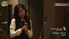 Fix Makeup (141217 MBC Radio) - Nam Young Joo