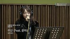 Umbrella (150211 MBC Radio) - Epik High , Younha