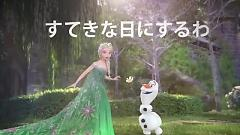 Making Today A Perfect Day (From 'Frozen Fever' (Japanese Version)) - Various Artists