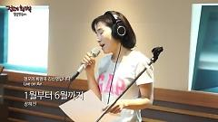 From January To June (150522 MBC Radio) - Jang Hye Jin