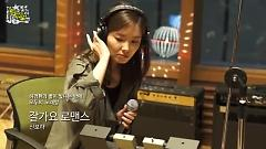 Goodbye Romance (150513 MBC Radio) - Shin Bora