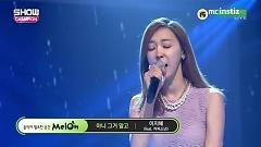 True Love (150624 Show Champion) - Lee Ji Hye