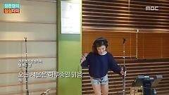 Today Seoul's Sky Is Clean (150908 MBC Radio) - Ben