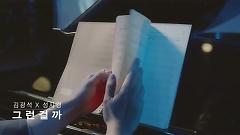 Then I Wonder - Sung Shi Kyung , Kim Kwang-Seok