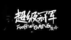 超级冠军 / Football Gang / Siêu Cấp Vô Địch - Lộc Hàm