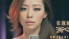 画心/ Họa Tâm (Họa Bì 2 OST) (Vietsub) - Trương Tịnh Dĩnh