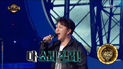 Peppermint Candy (161111 Duet Song Festival) - Huh Gak, Seo Chang Hun