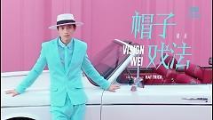 帽子戏法 / Hat-trick - Ngụy Thần