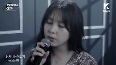 I'm Still (Special Clip) - Eden, Kwon Jin Ah