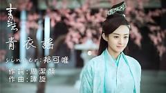 青衣谣 / Thanh Y Dao (Tru Tiên Thanh Vân Chí OST) - Úc Khả Duy